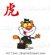 Big Cat Clipart of a Friendly Businessman Tiger Standing Under a Year of the Tiger Chinese Symbol by Hit Toon