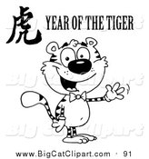 Big Cat Vector Clipart of a Black and White Waving Tiger Character with a Year of the Tiger Chinese Symbol and Text by Hit Toon